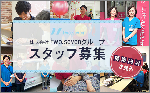 株式会社two.seven スタッフ募集