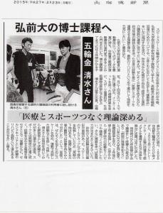 2015.02.23北海道新聞